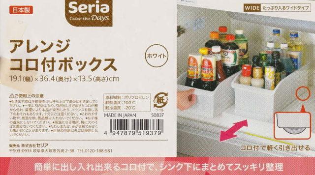 セリア・アレンジコロ付ボックス(サナダ精工)