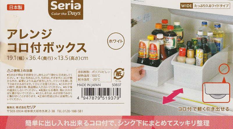 セリア・アレンジコロ付きボックス