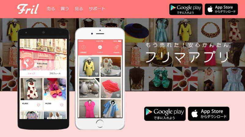 フリマアプリ・Fril(フリル)スクリーンショット