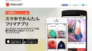 フリマアプリ・mercari(メルカリ)スクリーンショット