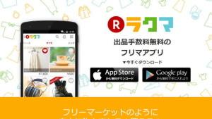 フリマアプリ・ラクマ・スクリーンショット