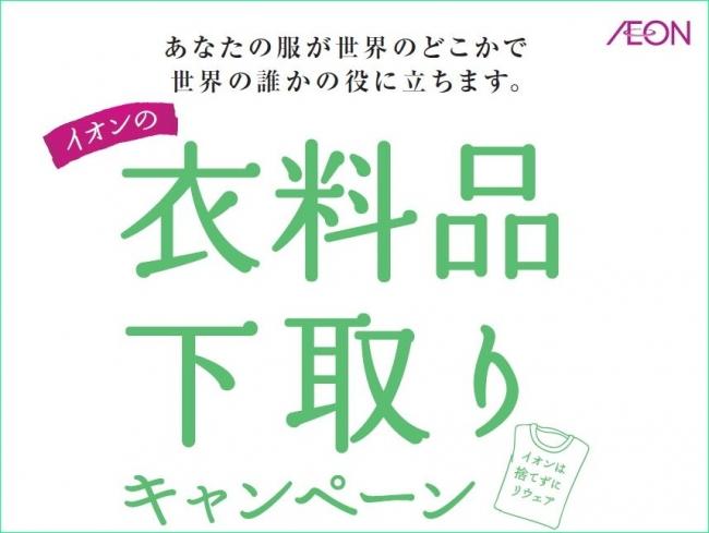 イオン・衣料品下取りキャンペーン