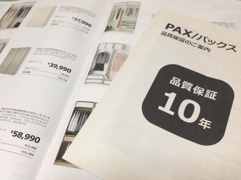 イケア・PAX(パックス)ワードローブ・システム