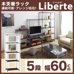 木天板ラック(連結可能タイプ)【liberte】リベルテ