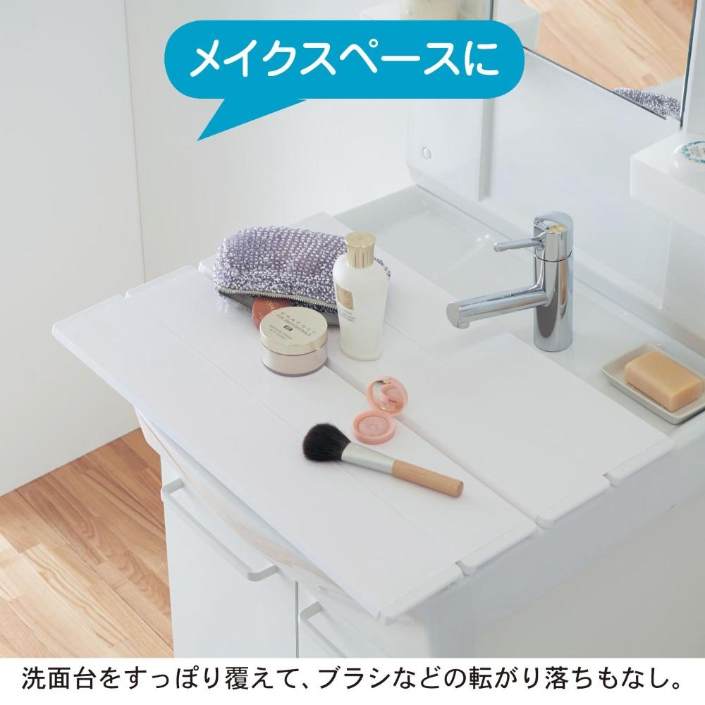 ベルメゾン・折りたためる洗面台のフタ
