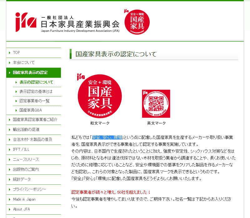 一般社団法人日本家具産業振興会ホームページのスクリーンショット