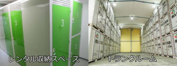 押入れ産業のレンタル収納スペースとトランクルームの違い