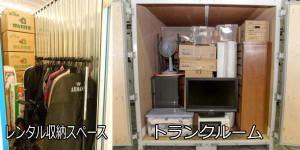 レンタル収納スペースとトランクルームの内部の違い