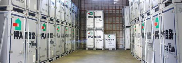 倉庫内保管のコンテナ