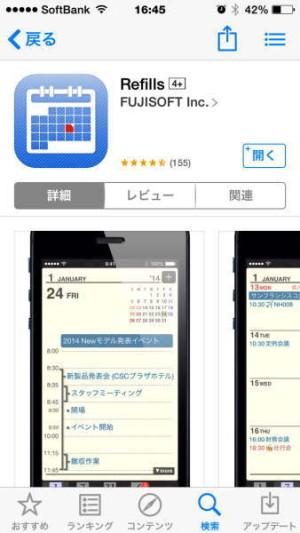 手帳アプリ・Refills(リフィルズ)iOS版
