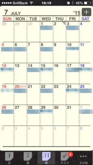 リフィルズ・月間カレンダー表示