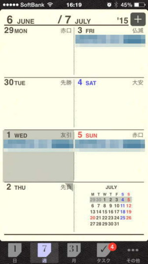 リフィルズ・週間カレンダー表示