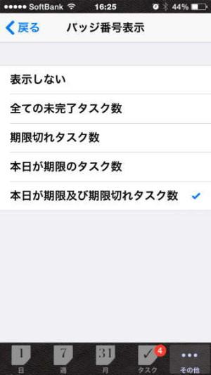 iOS版リフィルズのタスクのバッジ表示設定