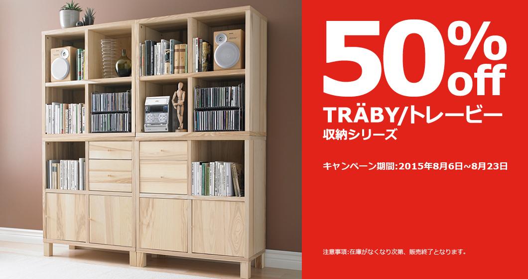 イケア・TRÄBY/トレービー 50%off