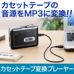 サンワダイレクト・カセットテープMP3変換プレーヤー400-MEDI002