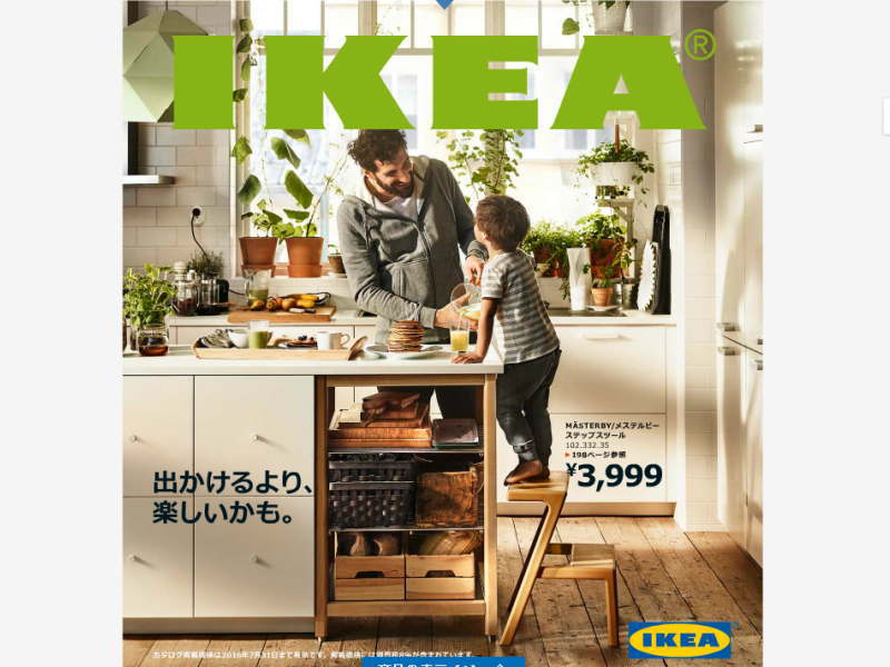 IKEA2016カタログ