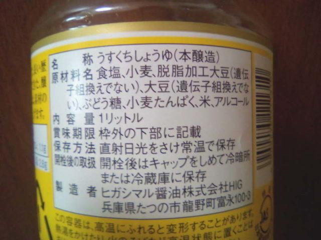 うすくち醤油は冷暗所または冷蔵庫へ