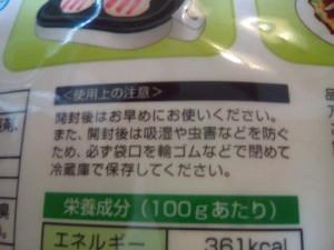 お好み焼粉は開封後要冷蔵