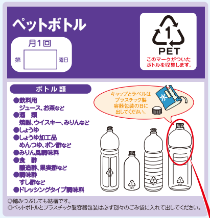 02pet_bottle