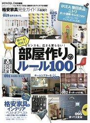 【完全ガイドシリーズ102】 格安家具完全ガイド (100%ムックシリーズ)
