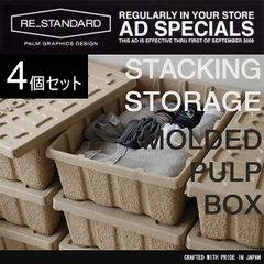 RE STANDARD・モールデッドパルプボックス