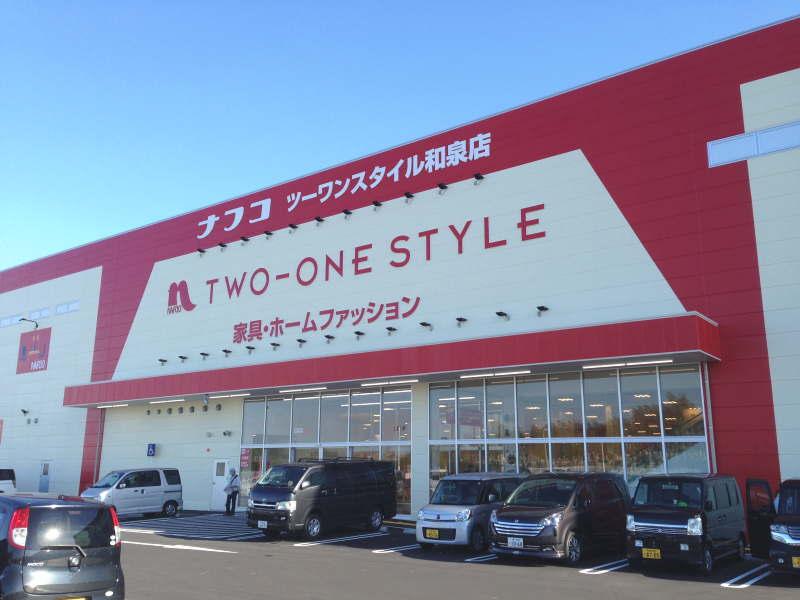 ナフコ21スタイル和泉店