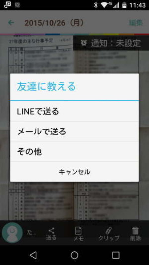 LINEやメールで送信することも可能に