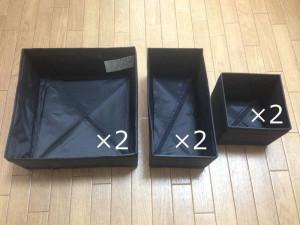 IKEAのSKUBBボックス6点セット