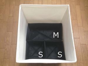 IKEAのSKUBBボックス6点セットのMサイズとSサイズはSKUBBボックスにちょうど収まる