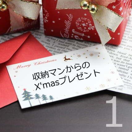 収納マンからのX'masプレゼント1