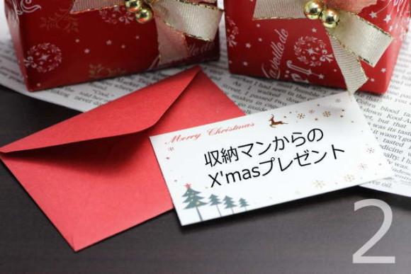 収納マンからのX'masプレゼント2