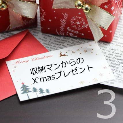 収納マンからのX'masプレゼント第3弾