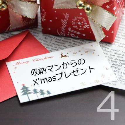収納マンからのX'masプレゼント第4弾