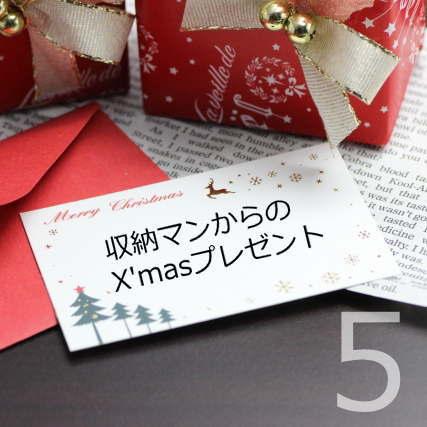 収納マンからのX'masプレゼント第5弾