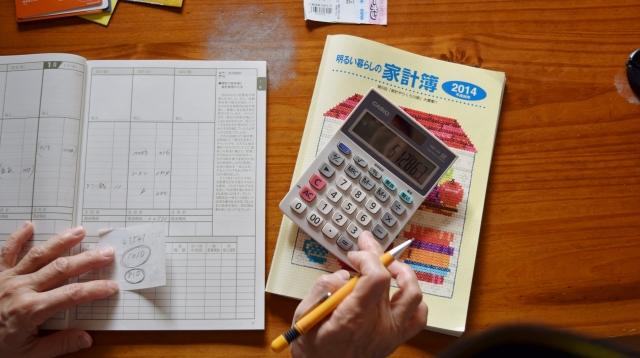 家計簿・イメージ