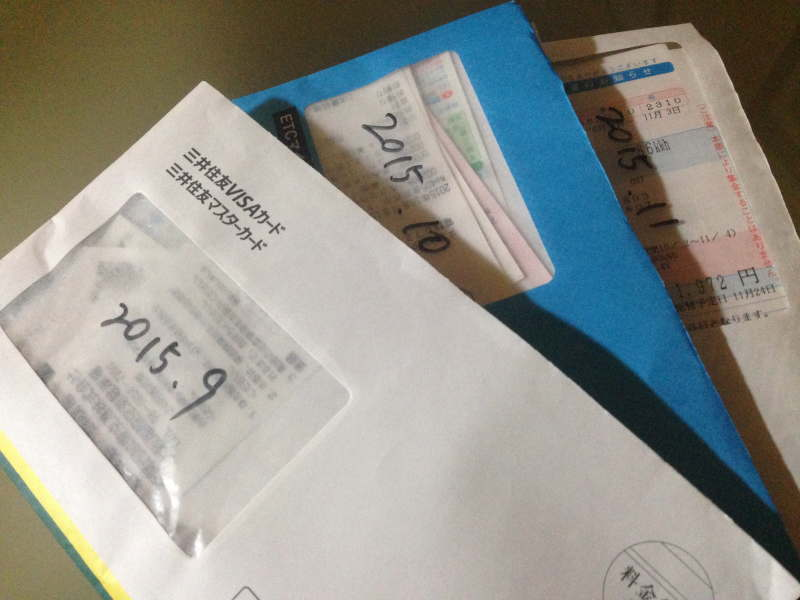 レシートは使用済みの封筒に保管