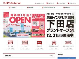 東京インテリアHPスクリーンショット