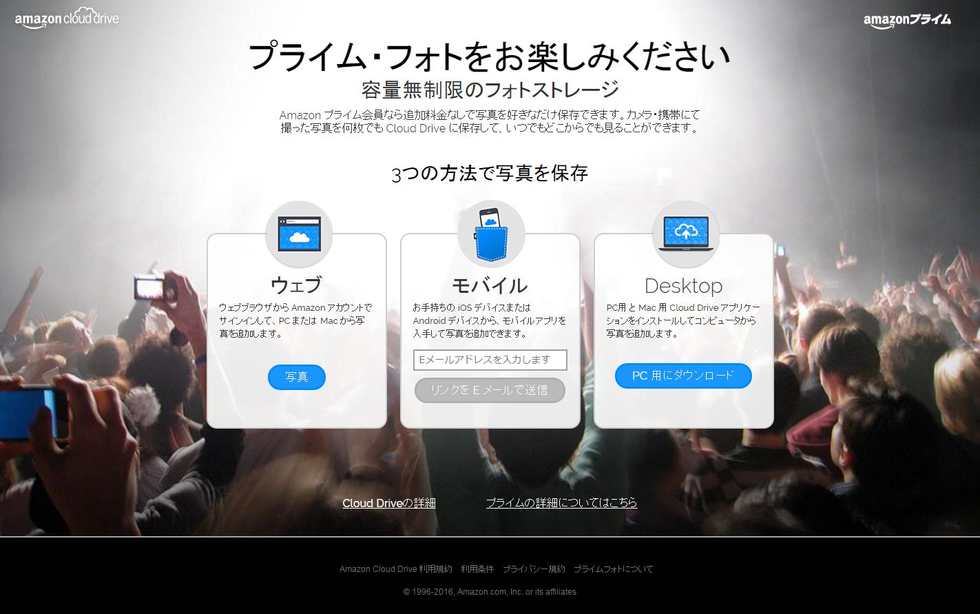 Amazonプライムフォト・スクリーンショット