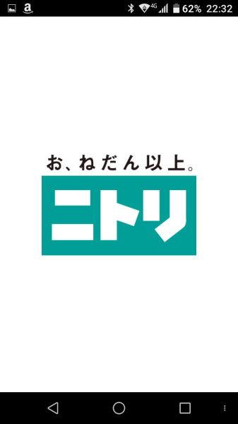 ニトリ・アプリ@android