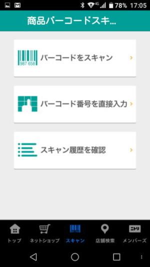 バーコードスキャンできる→お気に入り登録できる!