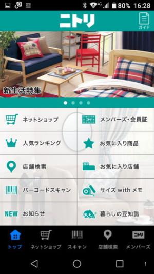 ニトリ・アプリ・スクリーンショット
