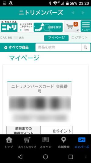 アプリで会員登録→メンバーズカード不要に!