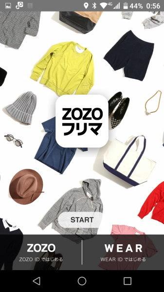 「ZOZOフリマ」アプリを使ってみよう