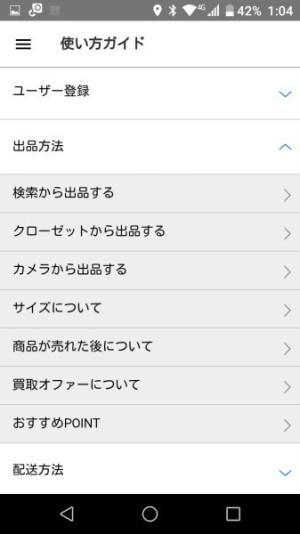 出品方法がアプリ内で確認できる