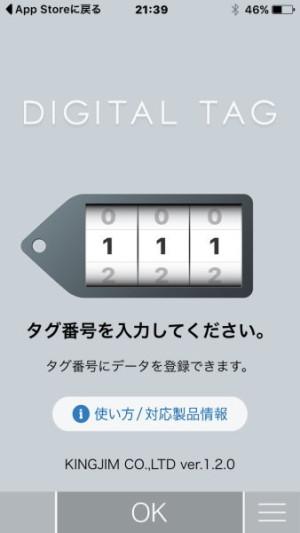 キングジム・デジタルタグ