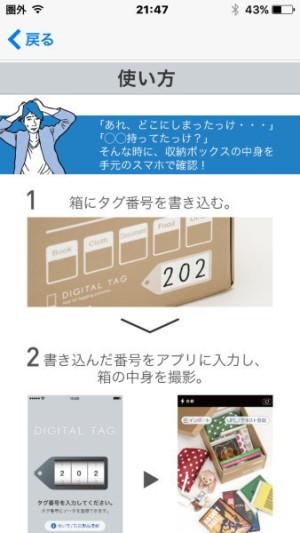 デジタルタグの使い方