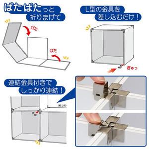 ベルカ・キューブボックスの組み立て方