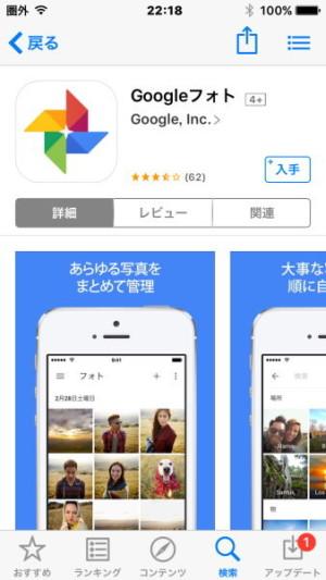 iOS版google photo