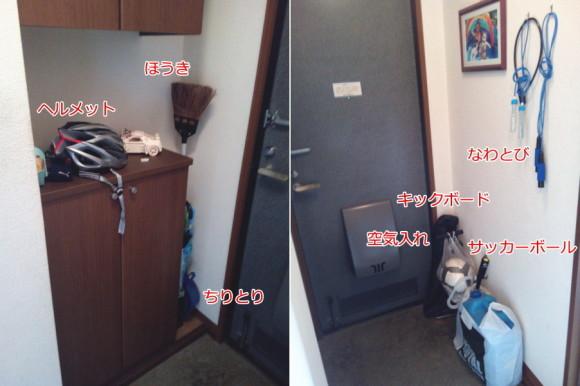 我が家の玄関(before)