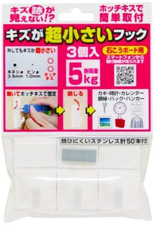 ウェルスジャパン・キズが超小さいフック
